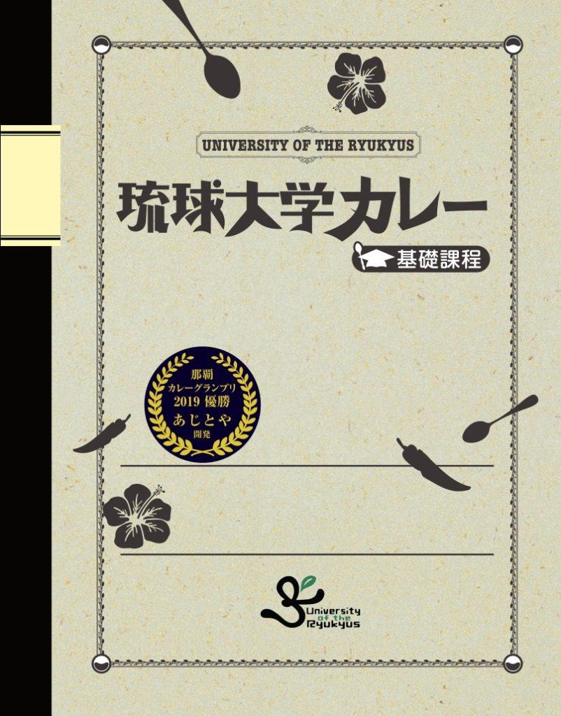 琉球大学カレー基礎課程
