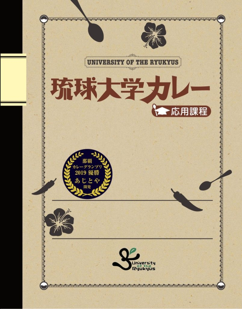 琉球大学カレー応用課程