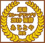 琉大カレーの那覇カレーグランプリ優勝アイコン