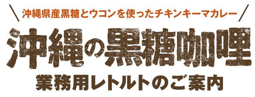 沖縄の黒糖咖哩・業務用レトルトのご案内(沖縄県産黒糖とウコンを使ったチキンキーマカレー)